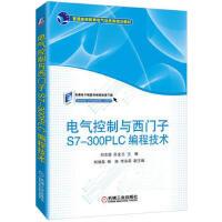 电气控制与西门子S7-300PLC编程技术 刘忠超 9787111576211 机械工业出版社教材系列