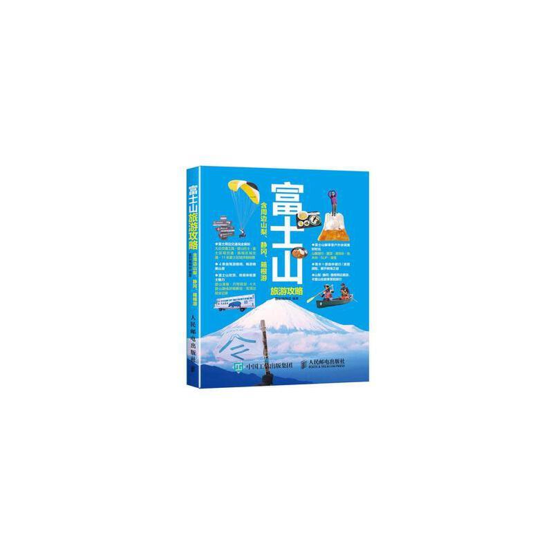 富士山旅游攻略(含周边山梨、静冈、箱根游) 墨刻编辑部 9787115424495