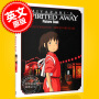 现货 宫崎骏 千与千寻 绘本故事书 英文原版 Spirited Away Picture Book 精装 Hayao Miyazaki 吉卜力工作室 Ghibli