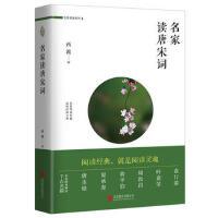 名家读唐宋词 西渡 9787559607362 北京联合出版有限公司