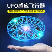 【悦乐朵玩具】悬浮UFO感应飞行器充电耐摔智能遥控四轴直升机迷你无人小飞机网红抖音同款黑科技玩具飞碟儿童男孩礼物