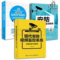 3本 现代安防视频监控系统设备剖析与解读+安防视频监控实训教程+网络的琴弦-玩转IP看监控 安装与维护技术 故障检测维