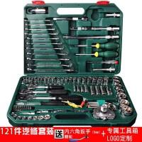 37件套汽车套筒工具箱组合汽修工具梅花棘轮扳手组套修理套装SN0080