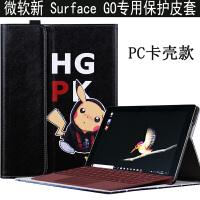 微软surface go平板电脑保护套10英寸平板保护壳支架包GO商务皮套