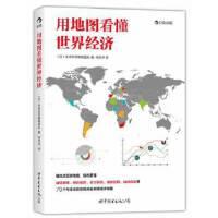 【旧书二手书9成新】用地图看懂世界经济 生命科学编辑团队 后浪出品 9787510065545 世界图书出版公司