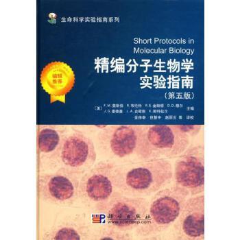 【二手旧书9成新】精编分子生物学实验指南 奥斯伯(Ausubel.F.M.) 科学出版社