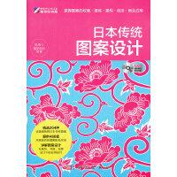 日本传统图案设计(DVD)