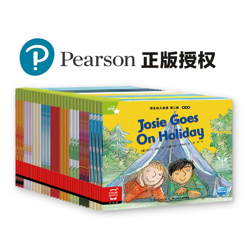 培生幼儿英语第二辑·基础级(升级版) 全42册,针对5-7岁儿童,以句子为主。从每页一句话,递增到每页3-4句话,让孩子学会简单的英语表达,体会故事蕴含的意义。手机扫描、有声伴读、全新升级。(海豚传媒出品)