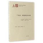 现在请选择宪法之魂/日本当代文化思想译丛
