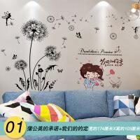 墙贴纸自粘卧室小清新温馨浪漫床头房间背景墙上装饰贴画墙纸创意 特大