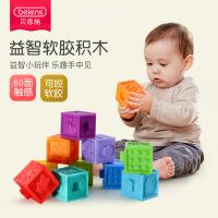 贝恩施儿童拼插积木玩具益智早教拼装软胶积木捏捏乐玩具男女宝宝