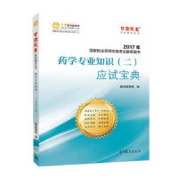 药学专业知识 医学教育网 9787040477320 高等教育出版社