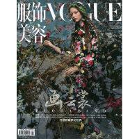 VOGUE服饰与美容2018年5期 期刊杂志