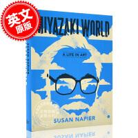 现货 宫崎骏传记 宫崎骏的世界:艺术的一生 英文原版 Miyazakiworld: A Life in Art 精装