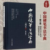 辽宁人民:中国硬笔书法字典