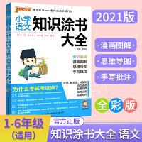 2022新版pass绿卡图书小学语文知识涂书大全 基础知识全解清单 三四五六年级辅导资料