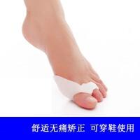 脚趾外翻矫正器成人日夜用双环大拇趾分趾器重叠趾分离器脚趾套