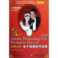 【二手旧书9成新】 花好月圆:Adobe Photoshop CS/Premiere Pro1 5动感婚纱电子相册制作