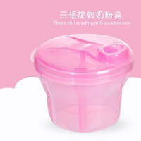 W奶粉盒便携外出婴儿大容量储存奶粉罐宝宝分装奶粉便携盒奶粉格O