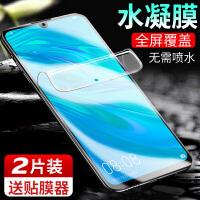 【2片】华为麦芒8水凝膜 华为 麦芒8 手机保护膜 前膜 高清软膜 高清膜 全屏贴膜手机膜