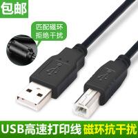 映美针式打印机TP-590K 635数据线TP590K电脑连接线方口加长3/5米 【黑色】