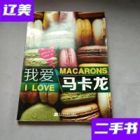 [二手旧书9成新]我爱马卡龙 /[韩]郑永泽 辽宁科学技术出版社