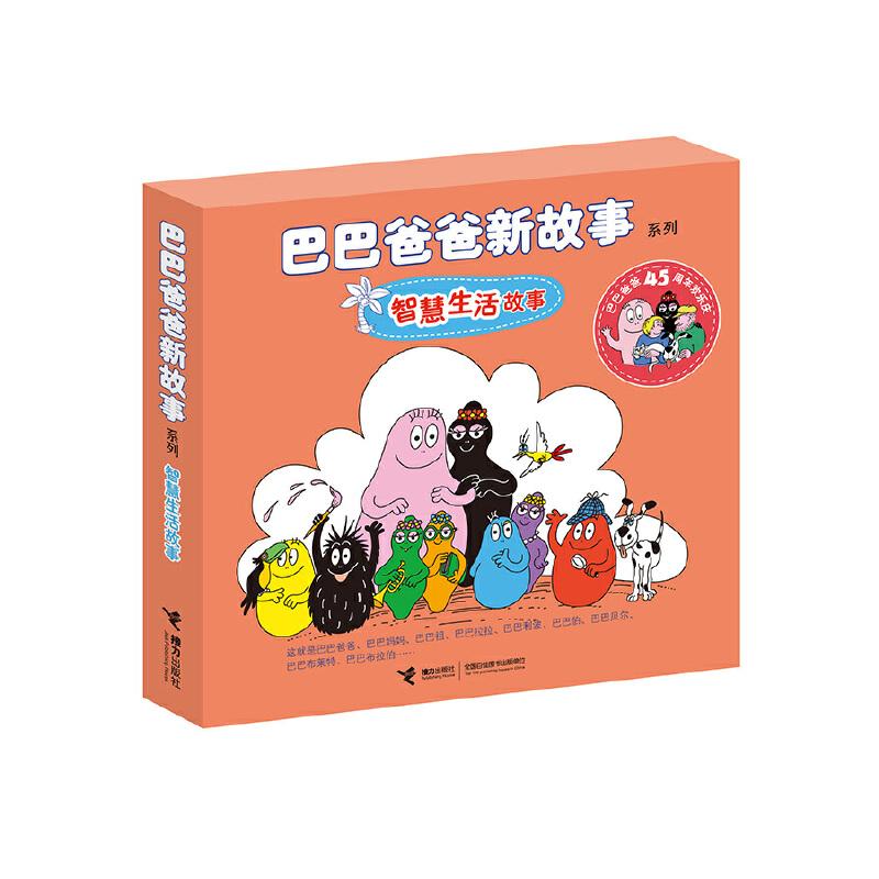 巴巴爸爸新故事系列 智慧生活故事(套装全6册) 让孩子大胆探索生活,增加生活智慧。流传近50年的经典,畅销50个国家,全球图书销量超过1亿册!
