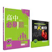理想树2019新版高中必刷题 高一英语必修1、2合订适用于外研版教材体系 配同步讲解狂K重点