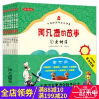 中国经典动画大全集 阿凡提的故事注音版全套7册 6-12岁少儿图书 小学生一二三年级课外书籍 7-1