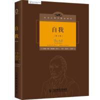 人民邮电:自我(中译本修订版)