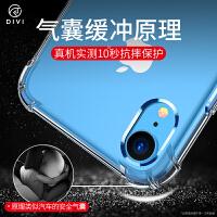 iPhone xr手机壳苹果xr气囊全包防摔套iphonexr硅胶透明iPhone新款保护软壳XR男