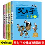 全套4册 父与子全集彩绘本中英文双语版小学生必读课外书籍童漫画书幽默搞笑故事语文新课标必读名著畅销文学儿童书籍7-10