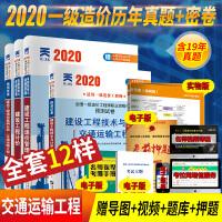 天一2020一级造价工程师真题 交通专业 全套4本 造价工程师2020教材配套试题 2020造价工程师历年真题专家押题金