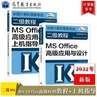全国计算机等级考试教材二级MS Office高级应用与设计+上机指导 2本 2021年版