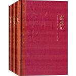 南渡记 东藏记 西征记