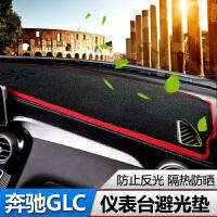 车上生活适用于奔驰GLC260改装饰中控仪表台防晒避光垫 红边白标 GLC避光垫