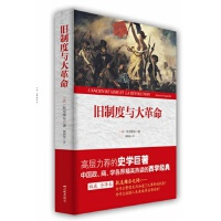 【RT4】旧制度与大革命 (法)托克维尔,傅国强 中国画报出版社 9787514607444