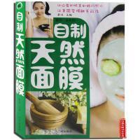 自制天然面膜自制面膜书美容护肤美白防晒自助面膜教程书