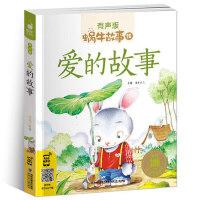 蜗牛故事绘 爱的故事 有声版 畅销300万册 福建少年儿童出版社