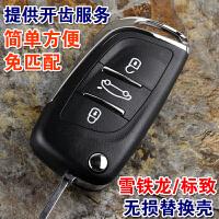 标致308 307 408钥匙外壳雪铁龙凯旋世嘉折叠钥匙C5改装遥控器壳 汽车用品