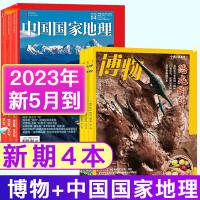 图说天下国家地理系列杂志8本打包图说天下国家地理系列全套8册套装 中国最美的100个地方/度假天堂/风情小镇/游遍欧洲