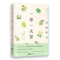 花草时光:一草一天堂(邂逅野草物语,用花草治愈自我) 193种身边常见的野花、野草图鉴。用简单易懂的文字和实拍高清照片