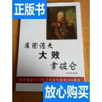 [二手旧书9成新]库图佐夫大败拿破仑 签名本 /孙维韬 孙维韬