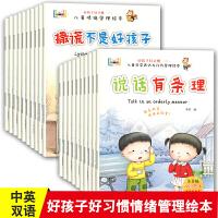 20册儿童情绪管理与性格培养绘本 中英双语好习惯早教读物 3-6周岁睡前故事书幼儿启蒙情商漫画小人书0-2-4-8岁幼儿