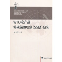 WTO农产品特殊保障机制(SSM)研究