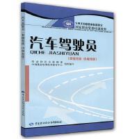 汽车驾驶员(初级技能 中级技能)/中国职业资格培训教程