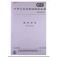 建设用砂GB/T 14684-2011