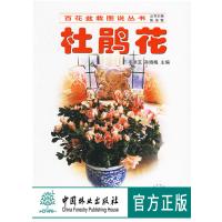 杜鹃花 百花盆栽图说丛书 3618 中国林业出版社
