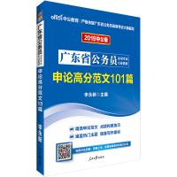 中公2019广东省公务员考试专业教材 申论高分范文101篇