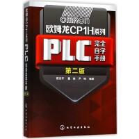 欧姆龙CP1H系列PLC完全自学手册(第2版)